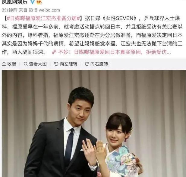 日媒称福原爱江宏杰准备分居 婚变或为传闻?