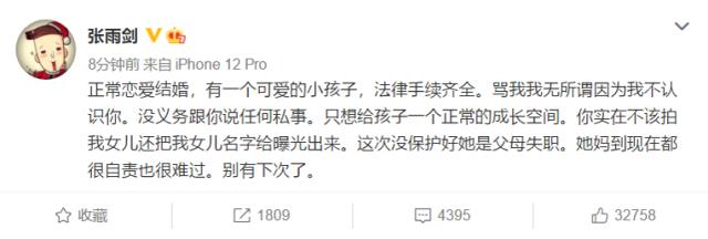 张雨剑承认与吴倩已婚有女儿 希望网友不要过多关注私生活