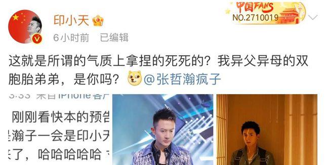 印小天微博评论 饭圈怪态