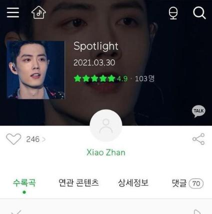 肖战《光点》韩国发行 音乐无国界