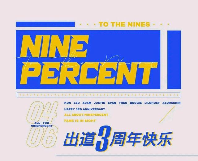 NINEPERCENT出道三周年 解散一年半