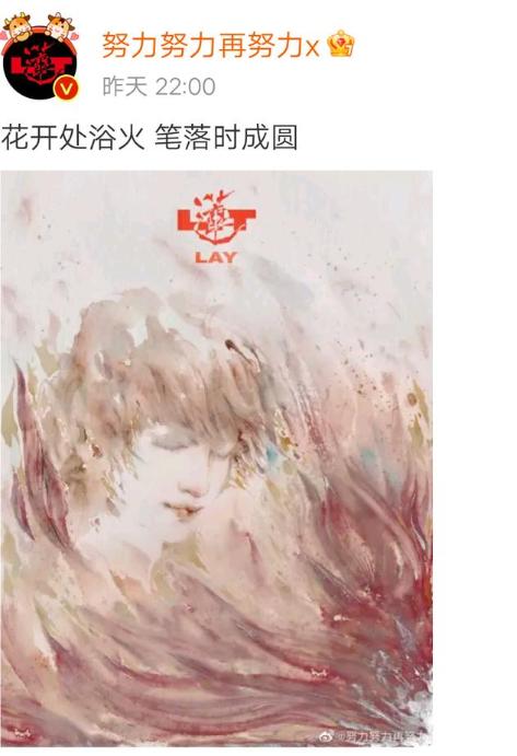张艺兴莲彩绘封面 花开浴火笔落成圆