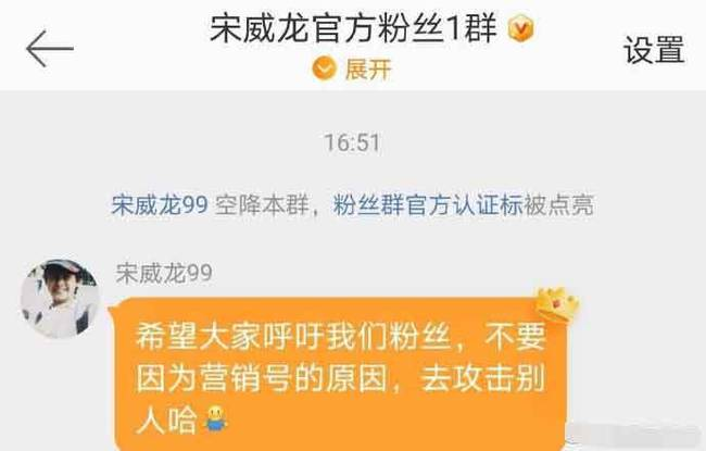 宋威龙甘望星呼吁粉丝不要攻击别人 正确引导粉丝行为获网友称赞