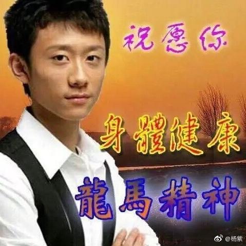 """杨紫P土味表情包为张一山庆生 照片太亮眼果然是""""亲姐"""""""