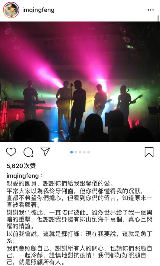 吴青峰发文感谢苏打绿成员 感谢彼此的陪伴