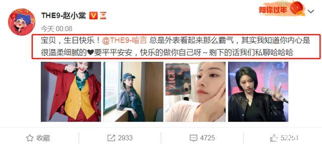 赵小棠为喻言庆生 姐妹们关系超铁的