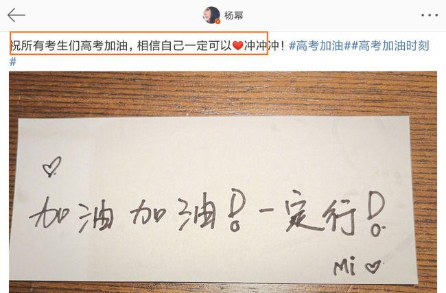 杨幂手写加油为考生打气