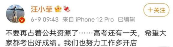 汪小菲:不要再占着公共资源了 求生欲真的很强了
