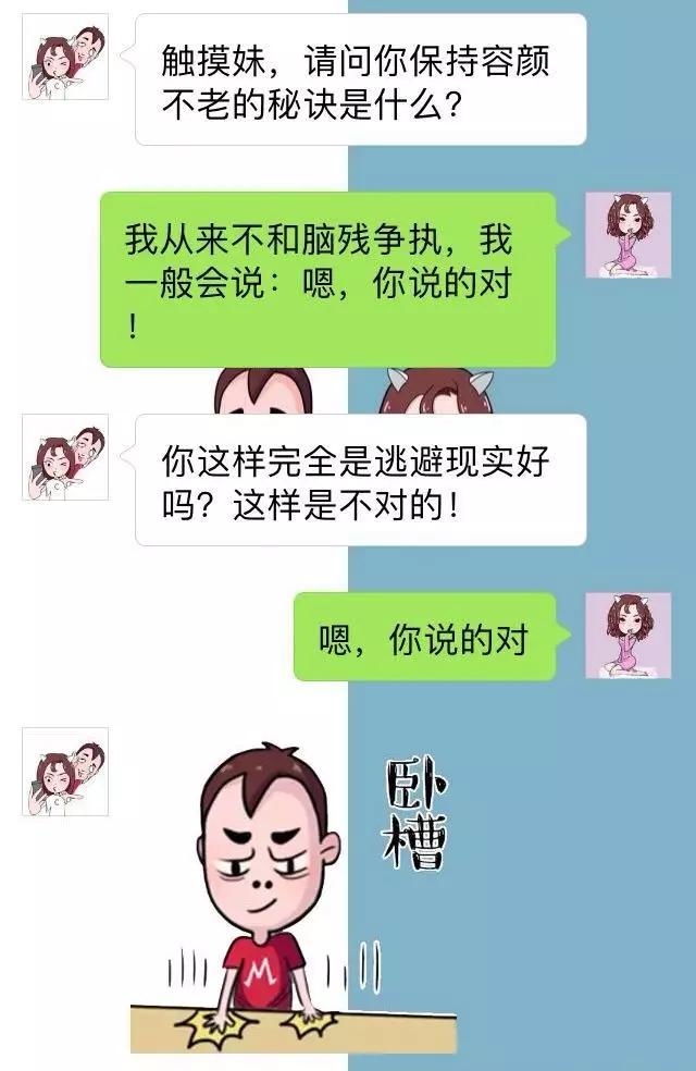 微信爆笑对话
