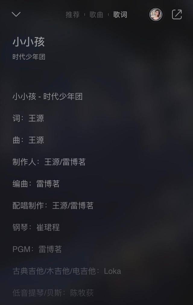 王源为时代少年团写歌 小孩给小小孩写歌了