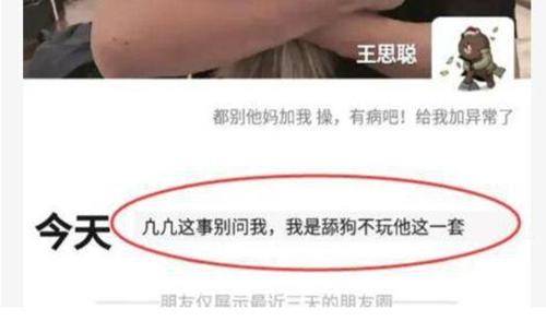 王思聪回应吴亦凡事件是怎么回事