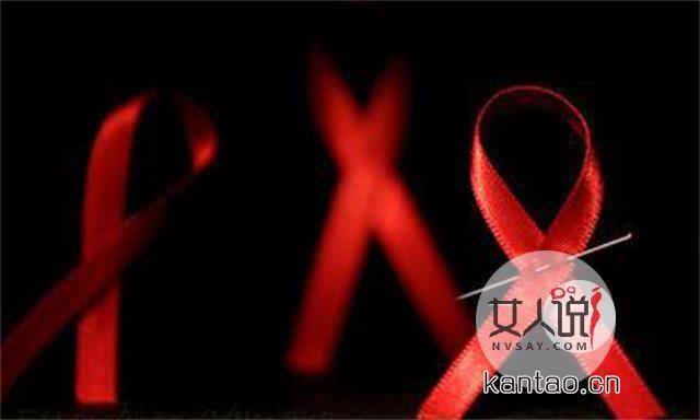 艾滋病潜伏期时间也很长,注意防范!